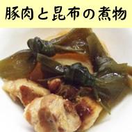 豚肉と昆布の煮物